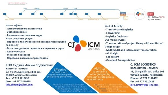 cj-icm logistics booklet